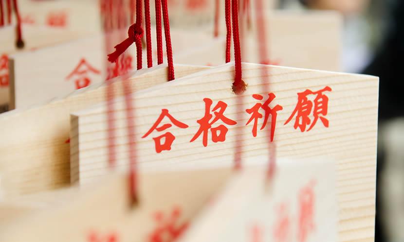 岡崎にある岩津天満宮の「合格祈願特別祈祷」もおすすめ