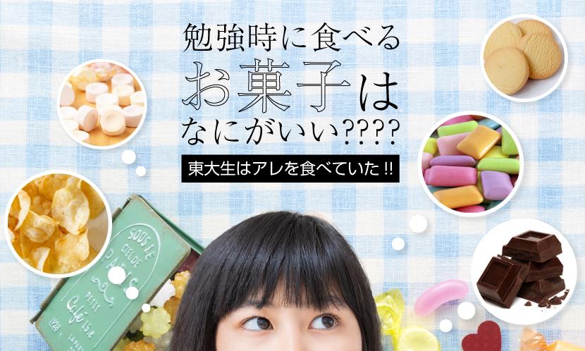 勉強時に食べるお菓子はなに?【東大生が愛用するお菓子】や【集中力を高めるお菓子】を紹介